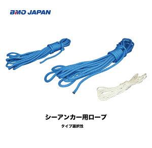 ■シーアンカー用ロープ( S/M用 L/XL用 回収ロープ 選択性)  流し釣り ボート 船 船釣り 回収ロープ BMO 機械屋