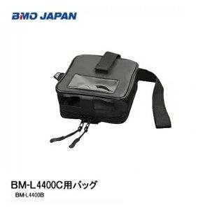 ■リチウムイオンバッテリーバッグ BM-L4400B■B.M.O BMO 釣り フィッシング 電動リール ボート 船釣り 軽量 手軽 代引不可