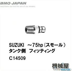 ■SUZUKI -75hp(スモール) タンク側フィッティング C14509■BMO 釣り フィッシング マリンレジャー ボート 船釣り 燃料タンク つなぎ 携行缶 スズキ コネクター
