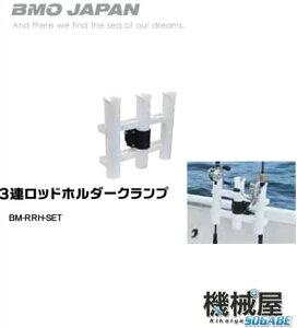 ■3連ロッドホルダークランプ BM-RRH-SET アタッチメント(単品)ボート 船 フィッシング マリンレジャー BMOジャパン ビーエムオー アタッチメント機械屋