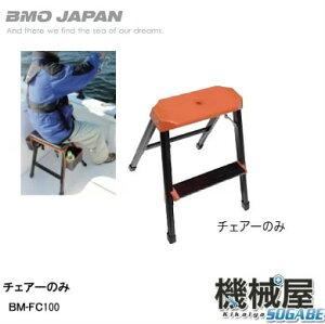 ■BMフィッシングチェアー(チェアーのみ)  BM-FC100 BMOジャパン 釣り フィッシング マリンレジャー ボート 船釣り いす 脚立 滑りにくい 機械屋