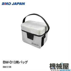 ■BM-D13用バッグ マリン 電動リール BM-D13B■B.M.O BMO 釣り フィッシング ローコスト ボート 船釣り 軽量 手軽 代引不可