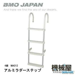 ■アルミラダーステップ MA012 耐食性・耐摩耗性に優れたラダー B.M.O.JAPAN ボート 釣り フィッシング マリンレジャー
