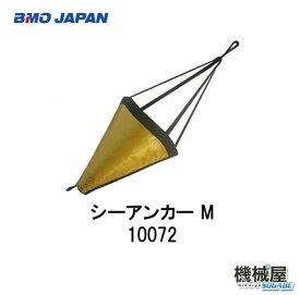 ■シーアンカー M φ510xL700mm(M) 17ft以下 10072 流し釣り 高品質/釣り/アンカ-/流し釣り/船釣り/フィッシング/つり B.M.O.JAPAN ボート