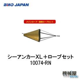 ■シーアンカーXL+ロープセット W860xL1400◆28ft以下用 10074-RN 高品質/釣り/アンカ-/流し釣り/船釣り/フィッシング/つり B.M.O.JAPAN