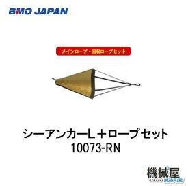 ■シーアンカーL+ロープセット W680xL1100◆23ft以下用 10073-RN 流し釣り 高品質/釣り/アンカ-/流し釣り/船釣り/フィッシング/つり B.M.O.JAPAN