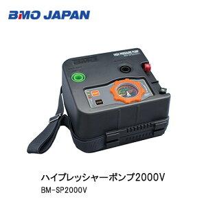 ■ハイプレッシャーポンプ2000VBM-SP2000V バッテリー 電動エアーポンプ BMO/ビーエムオー 釣り フィッシング