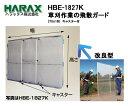 ハラックス HBE-1827K ガーネット キャスター付◆草刈作業の飛散ガード ◆アルミ製 アルミ製/機械屋/HARAX