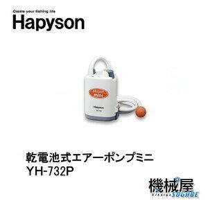 ハピソン■乾電池式エアーポンプミニ YH-732P■Hapyson 釣り フィッシング 釣り道具 活餌の活性 魚 泡