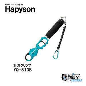 ■計測グリップ YQ-810B 釣り計測シリーズ大物用フィッシュグリップ ハピソン/Hapyson 計測 釣り フィッシング 機械屋