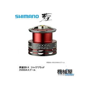 ■夢屋 09BB-X ファイアブラッド 2500DA シマノ/shimano スプール リール 釣り フィッシング 機械屋 025074