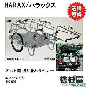 ハラックス■アルミ製 折り畳み式リヤカー HC-906Nノーパンクタイヤ HARAX 運搬菜園 アウトドアウ 車載 移動 収穫 送料無料 農業