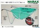 ハラックス ◆CF-4N アルミ一輪車 ◆深型バケット ノーパンクタイヤ◆アルミ製/機械屋/HARAX/送料無料・ハウスカー・アルミ製・農業…