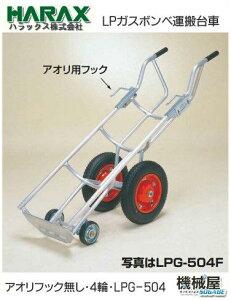 アルミ製LPガスボンベ運搬台車 ■4輪・アオリフック無 ■ハラックス LPG-504 送料無料 代引不可