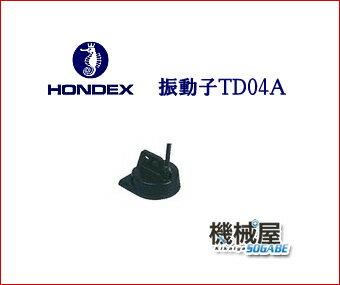 ホンデックス レジャー用振動子 TD04A 魚探/魚群探知機 HONDEX ホンデックス 本多電子 釣り フィッシング 釣具 釣果 GPS ボート 船船 舶 機械屋