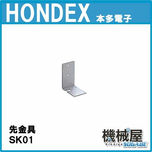 ■SK01 先金具 ホンデックス・万能パイプ■振動子取付 水温センサー取付可能 HONDEX 魚群探知機 振動子 本多電子 釣り つり フィッシング 機械屋 ボート あす楽