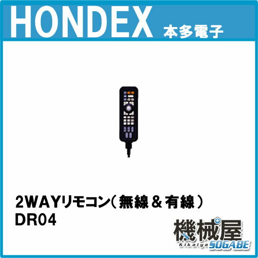 ■ホンデックス 2WAY リモコン CR04 ワイヤレス&有線 HONDEX オプションパーツ 本多電子 魚探 魚群探知機 釣り フィッシング 釣果 操作性 機械屋