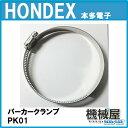 ■PK01 パーカークランプ(エレキモーター取付金具)ホンデックス HONDEX オプションパーツ 本多電子 魚探 魚群探…