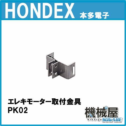 ■PK02(エレキモーター取付金具)ホンデックス HONDEX オプションパーツ 本多電子 魚探 魚群探知機 釣り フィッシング バス バンド あす楽
