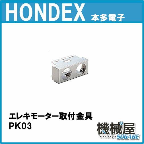 ■PK03(エレキモーター取付金具)ホンデックス HONDEX オプションパーツ 本多電子 魚探 魚群探知機 釣り フィッシング バス 釣具 釣果 あす楽