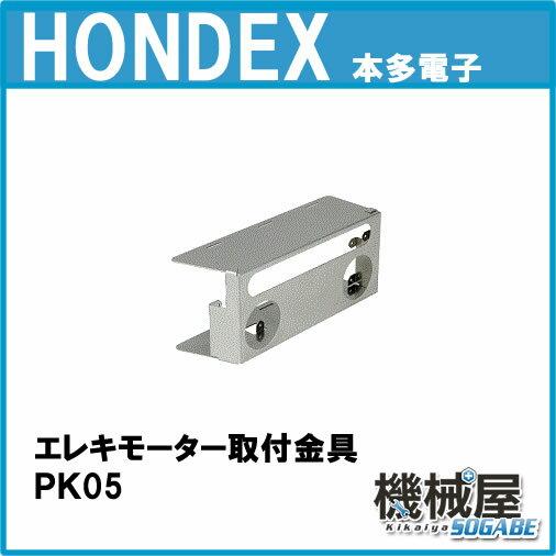■PK05(エレキモーター取付金具)ホンデックス HONDEX オプションパーツ 本多電子 魚探 魚群探知機 釣り フィッシング バス 釣具 釣果