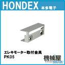 ■PK05(エレキモーター取付金具)ホンデックス HONDEX オプションパーツ 本多電子 魚探 魚群探知機 釣り フィッシ…