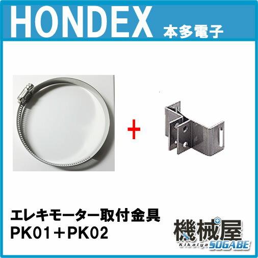 ■エレキモーター取付金具セット(PK01+PK02)ホンデックス HONDEX オプションパーツ 本多電子 魚探 魚群探知機 釣り フィッシング バス 釣具 釣果
