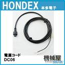 ■DC06 電源コード 2m ホンデックス HONDEX オプションパーツ 本多電子 魚探 魚群探知機 釣り フィッシング バス 釣具 釣果 あす楽