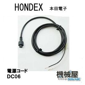 あす楽■DC06 電源コード 2m ホンデックス HONDEX オプションパーツ 本多電子 魚探 魚群探知機 釣り フィッシング バス 釣具 釣果