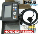 ◆PS-500C◆ホンデックス/HONDEX ポータブル魚探(振動子付) ■魚群探知機 電池ボックス一体型 HONDEX ホンデックス 本多電子 釣り …