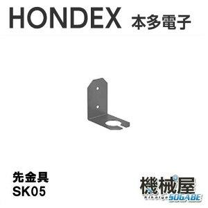 ■SK05 先金具 ホンデックス・万能パイプ■振動子取付 水温センサー取付可能 HONDEX 魚群探知機 振動子 本多電子 釣り つり フィッシング 機械屋 ボート