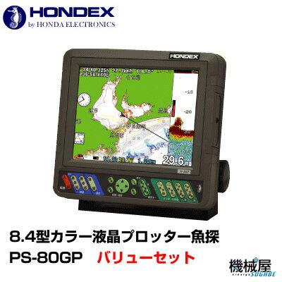HONDEX◆PS-80GP バリューセット◆GPS内蔵プロッター魚群探知機 バッテリーつき HONDEX ホンデックス 本多電子 釣り フィッシング 釣具 釣果 GPS 送料無料 ボート 船船 舶