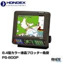 HONDEX◆PS-80GP ◆ GPS内蔵プロッター魚探 8.4型 HONDEX ホンデックス 本多電子 釣り フィッシング 釣具 釣果 GPS …