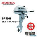 ■NEW ホンダ船外機 BF5DH SHNJ(5馬力)■ショートトランサム 送料無料 HONDA 本田技研 船 船舶 個人用 釣り フィッシング 小型 ボー…