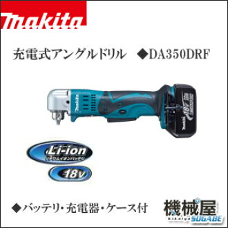 Kikaiya sogabe rakuten global market makita power tool battery angle drill da350drf battery charger and case with 18 v angle drill makita do it yourself carpenter diy making tool machine shop solutioingenieria Gallery