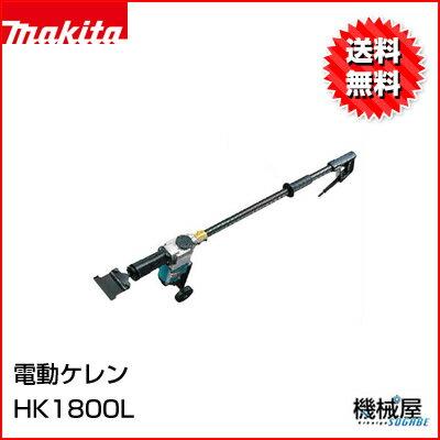 ■マキタ 電動ケレン HK1800L ※スクレーパー別売 Makita makita 送料無料 石工穴あけ・ハツリ 工具
