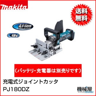 Kikaiya sogabe rakuten global market makita electric engineering pj180dz battery charger and case sold separately 18 v makita cutter makita do it yourself carpenter diy manufacturing tool machine shop solutioingenieria Gallery