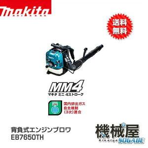 ■マキタ 背負式エンジンブロワ ◇EB7650TH  Makita makita 電動工具 園芸工具 家庭菜園 プロ用 送料無料