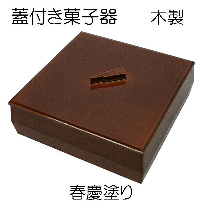 蓋付き菓子器(春慶塗り)菓子入れ ふた 旅館 漆塗り