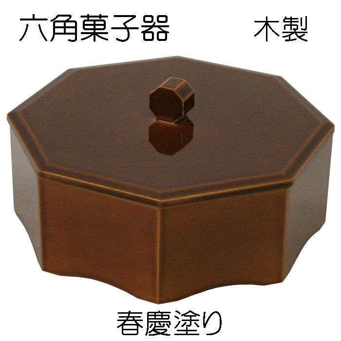 蓋付き八角菓子器(春慶塗り)菓子入れ ふた 旅館 漆塗り