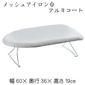メッシュアイロン台(アルミコーティングカバー)折れ脚 コンパクト 和裁 洋裁 裁縫 ソーイング 熱効率up