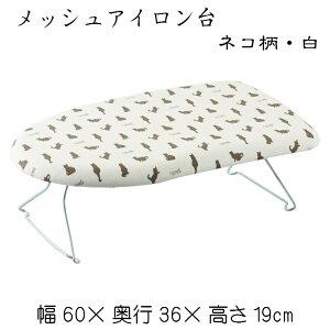 メッシュアイロン台(ネコ柄・ホワイト)白 折れ脚 コンパクト 和裁 洋裁 裁縫 ソーイング かわいい