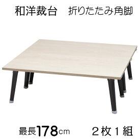 和洋裁台 (折りたたみ角脚) 2枚一組 送料無料 裁縫 コンパクト 和裁 和裁台 折り畳み 裁断 裁断台