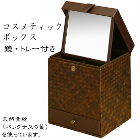 コスメティックボックス(メイクボックス)鏡 角度調節 収納