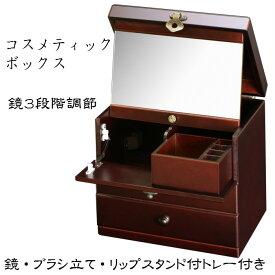 コスメティックボックス(メイクボックス)鏡 角度調節 収納 木製