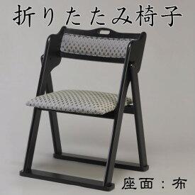 折りたたみ椅子(座面:布)送料無料 椅子 イス チェア クッション コンパクト収納 木製