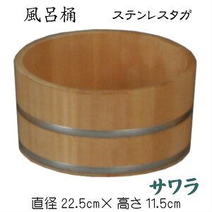 風呂桶(サワラ)ステンレスタガ おけ 洗面器 洗面ボウル おふろ 木製