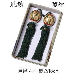 風鎮(菊詰)陶器 焼き物 錘 掛け軸 和風