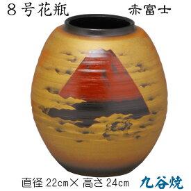 8号花瓶(赤富士)九谷焼 花生 床の間 陶器 玄関 和風 富士山 金 木箱