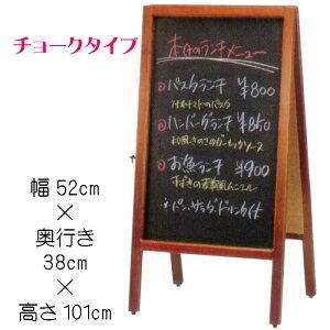 A型看板両面タイプ(チョークタイプ)送料無料 ブラウン 看板 メニュー 掲示板 スタンド 木製 高さ101cm